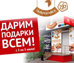 3 июля в Воронеже откроется фирменный магазин «Галерея мяса»