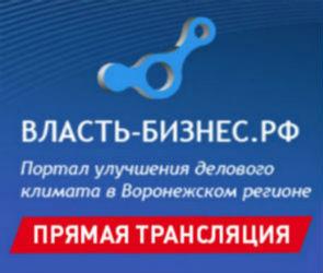 Воронежский опыт государственно-частного партнерства обсудят на «круглом столе»