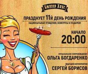 Афиша на выходные в Воронеже 10/11 декабря: День рождения Burger House, профитроли и Veligura Acoustic