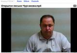 Опальный бизнесмен из Воронежа опубликовал видео-обращение на Youtube