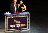 В воронежском Драмтеатре вручили премию «Лидер года-2009»