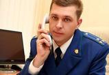 Назначен прокурор Советского района Воронежа