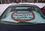 Акция протеста автомобилистов