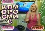 Викторина на канале 7ТВ оказалась «лохотроном»