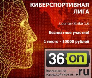 Лига 36on.Ru игры 6 мая