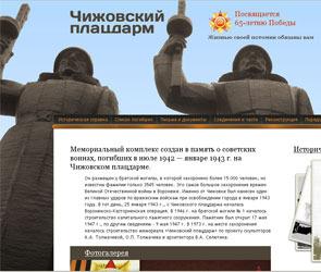 К юбилею Победы запущен сайт «Чижовского плацдарма»