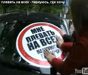 В Москве активисты «Наших» заклеили лобовые стекла у неправильно припаркованных автомобилей