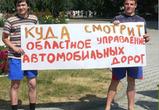 Жители Воронежа вышли на митинг против разбитых дорог