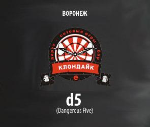 Команда d5 (Dangerous Five) Воронеж