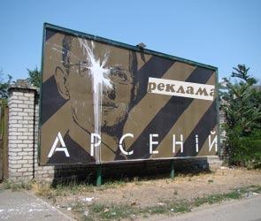 В Воронеже уничтожат незаконную рекламу