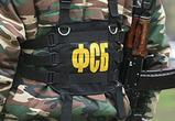 Закон о расширении полномочий ФСБ вступил в силу
