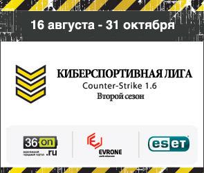 Лига 36on.Ru игры 13 сентября