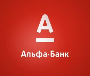 On-line конференция Альфа-Банка