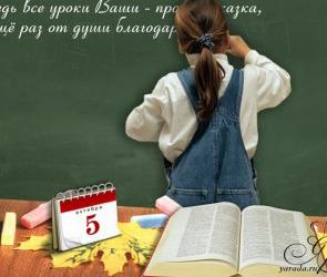 В Воронежской области пройдёт акция «Поздравь своего учителя»