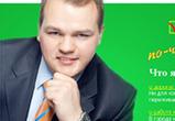 Бывшему кандидату в мэры Воронежа грозит судебное разбирательство