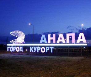 Отпуск в Анапе — незабываемые дни