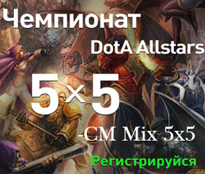 Результаты Dota -CM Mix 5x5 (Воронеж)