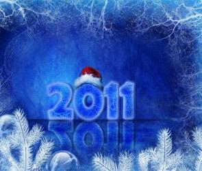 С Новым Годом! Ураааа!