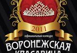 «Воронежская красавица-2011»