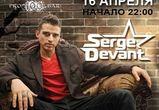 Конкурс от МузФМ (Serge Devant - 1 год МузФМ)