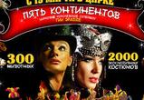 Королевское супер-шоу Гии Эрадзе «Пять континентов»