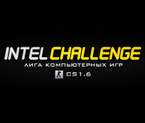 Мувик: Intel Challenge Super Cup