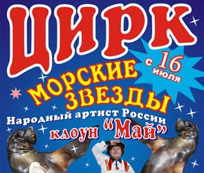 В Воронеж приехали «Морские звезды»