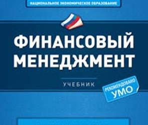 Ученые ВГУ подготовили учебник по менеджменту