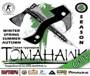 TOMAHAWK CUP #2 Воронеж - Результаты