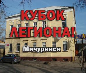 КУБОК ЛЕГИОНА! (Сентябрь 2011) Мичуринск - Результаты