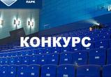 Конкурс от кинотеатра «СИНЕМА ПАРК»