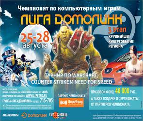 ЛИГА DОМОЛИНК 3-Й ЭТАП Липецк - Результаты