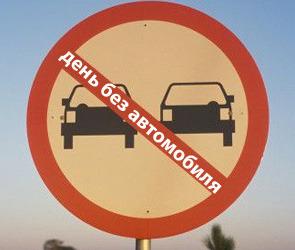 22 сентября – день без автомобиля