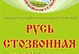 Фестиваль русской песни стартовал в Воронеже
