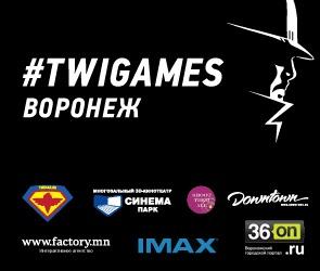 Игра #Twigames в Воронеже прошла на ура!