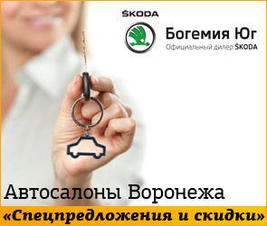 Автосалоны Воронежа: БОГЕМИЯ ЮГ