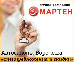 Автосалоны Воронежа: ДЦ МАРТЕН