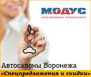 Автосалоны Воронежа: МОДУС