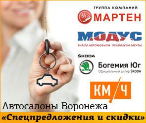 36on.ru представляет проект «Автосалоны Воронежа: спецпредложения и скидки»