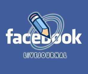 Социальная сеть Facebook обогнала по посещаемости «Живой журнал»