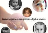 В Воронеже стартовал благотворительный проект БУДЬ СО МНОЙ!