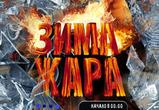 Фестиваль «Шурф-зима-жара!» в Воронеже посетит известный российский продюсер