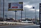 В пригороде Воронежа реклама мешает дорожному движению