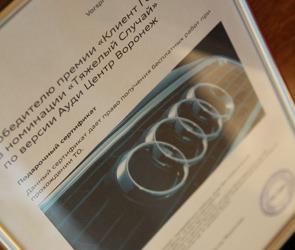 Ауди Центр Воронеж: Клиент Года 2011