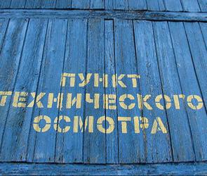Техосмотр 2012: в Воронеже выявлены случаи мошенничества с техосмотрами