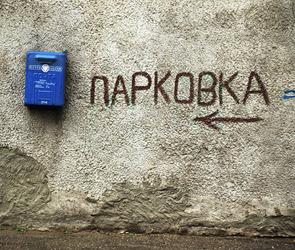 В Воронеже эвакуаторы для борьбы с незаконными парковками стоят без дела