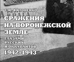 Сражения на воронежской земле глазами русских и оккупантов