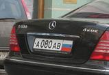 В Москве автомобильные спецномера крадут чаще, чем в Воронеже