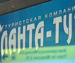 Клиенты туроператора «Ланта-тур» оказались в заложниках