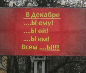 """Наружная реклама в Воронеже кончается на """"Ы"""""""